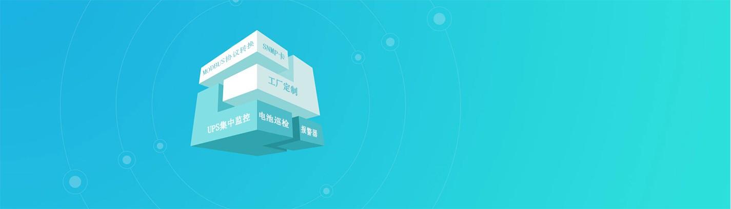 二十年UPS监控产品研发