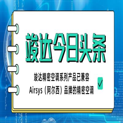 好消息丨竣达精密空调系列产品已兼容Airsys(阿尔西)品牌的精密空调
