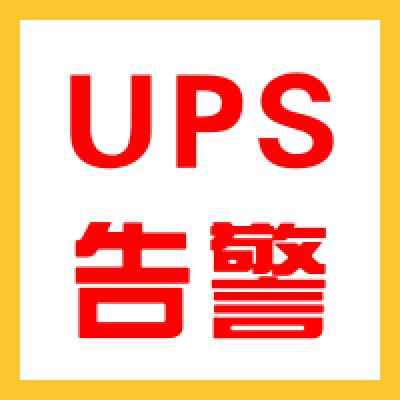 户外机房UPS电源多方式监控及告警方案