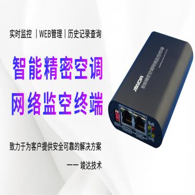 竣达技术丨智能精密空调网络监控终端的功能及技术特性